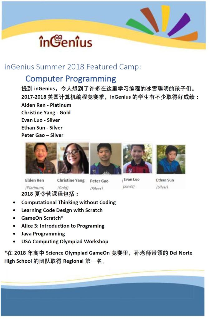 https://ingenius.us/wp-content/uploads/2018/03/inGenius-Summer-2018-Computer-Programming-674x1024.jpg