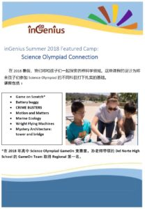 https://ingenius.us/wp-content/uploads/2018/03/inGenius-Summer-2018-Science-Olympiad-Connection-208x300.jpg