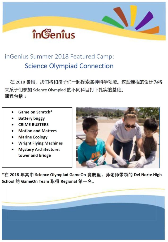 https://ingenius.us/wp-content/uploads/2018/03/inGenius-Summer-2018-Science-Olympiad-Connection-711x1024.jpg